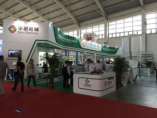 第十四届(2016)中国畜牧业博览会
